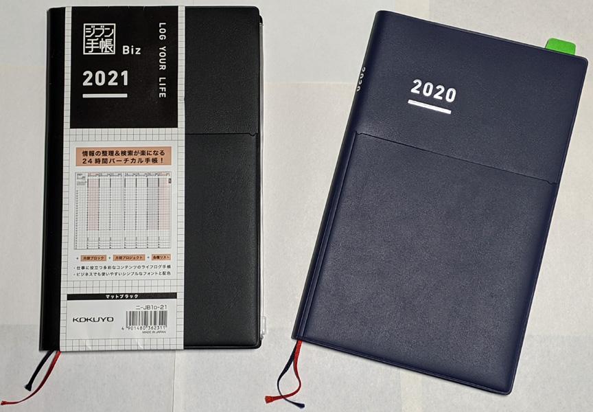 Left: Jinbun Techo Biz 2021, Right: Jibun Techo Biz 2020